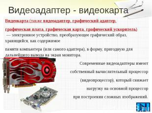 Видеоадаптер - видеокарта Видеокарта(такжевидеоадаптер,графиче