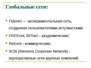 Fidonet — экспериментальная сеть, созданная пользователями-энтузиастами; Fidonet