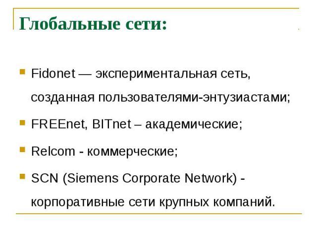 Fidonet — экспериментальная сеть, созданная пользователями-энтузиастами; Fidonet — экспериментальная сеть, созданная пользователями-энтузиастами; FREEnet, BITnet – академические; Relcom - коммерческие; SCN (Siemens Corporate Network) - корпоративные…