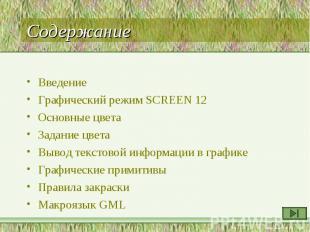 Введение Введение Графический режим SCREEN 12 Основные цвета Задание цвета Вывод