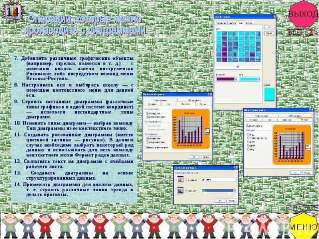 7. Добавлять различные графические объекты (например, стрелки, выноски и т. д.) — с помощью кнопок панели инструментов Рисование либо посредством команд меню Вставка-Рисунок. 7. Добавлять различные графические объекты (например, стрелки, выноски и т…