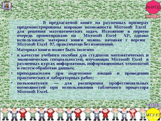 В предлагаемой книге на различных примерах продемонстрированы широкие возможности Microsoft Excel для решения математических задач. Изложение в первую очередь ориентировано на Microsoft Excel ХР, однако использовать материал книги можно, начиная с в…