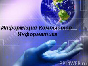 Информация-Компьютер-Информатика