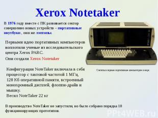 Считаться первым портативным компьютером в мире. Считаться первым портативным ко