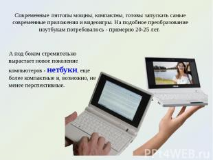 Современные лэптопы мощны, компактны, готовы запускать самые современные приложе