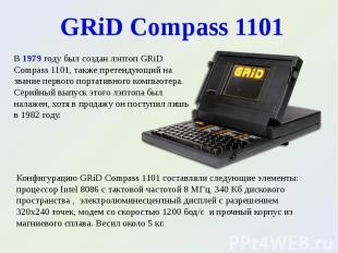 В 1979 году был создан лэптоп GRiD Compass 1101, также претендующий на звание пе