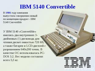 У IBM 5140 «Convertible» имелись два внутренних 3-дюймовых (!) дисковода для чте