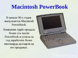 В начале 90-х годов выпускается Macintosh PowerBook. В начале 90-х годов выпуска