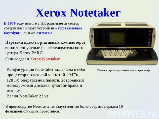 Считаться первым портативным компьютером в мире. Считаться первым портативным компьютером в мире.