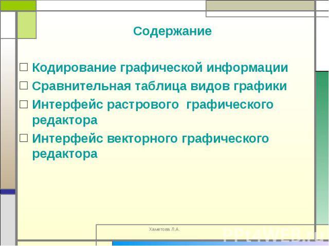 Кодирование графической информации Кодирование графической информации Сравнительная таблица видов графики Интерфейс растрового графического редактора Интерфейс векторного графического редактора