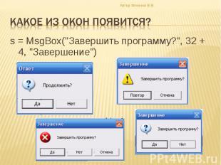 """s = MsgBox(""""Завершить программу?"""", 32 + 4, """"Завершение"""") s ="""