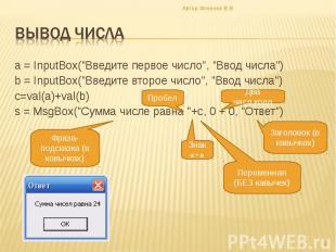 """a = InputBox(""""Введите первое число"""", """"Ввод числа"""") a = Input"""