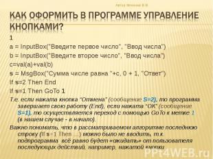 """1 1 a = InputBox(""""Введите первое число"""", """"Ввод числа"""") b = I"""