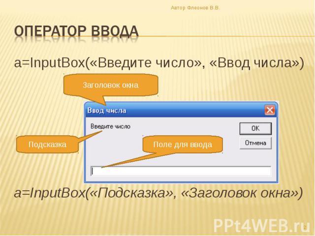 a=InputBox(«Введите число», «Ввод числа») a=InputBox(«Введите число», «Ввод числа») a=InputBox(«Подсказка», «Заголовок окна»)
