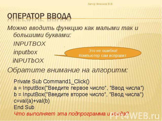 Можно вводить функцию как малыми так и большими буквами: Можно вводить функцию как малыми так и большими буквами: INPUTBOX inputbox iNPUTbOX Обратите внимание на алгоритм:
