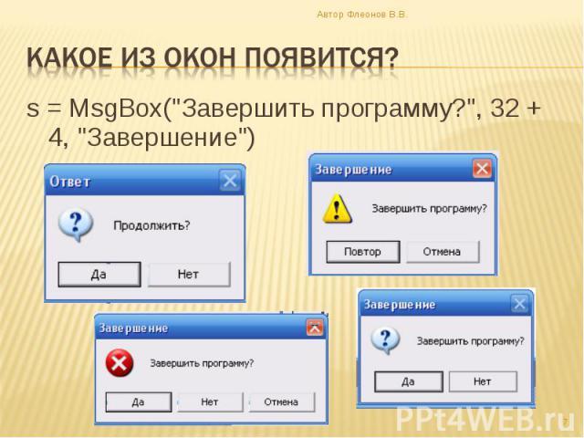"s = MsgBox(""Завершить программу?"", 32 + 4, ""Завершение"") s = MsgBox(""Завершить программу?"", 32 + 4, ""Завершение"")"