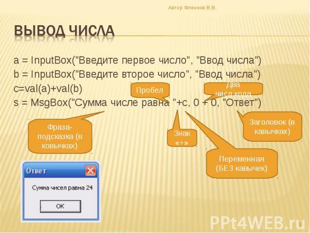 """a = InputBox(""""Введите первое число"""", """"Ввод числа"""") a = InputBox(""""Введите первое число"""", """"Ввод числа"""") b = InputBox(""""Введите второе число"""", """"Ввод числа"""") c=val(a)+val(b) s = MsgBox(""""Сум…"""
