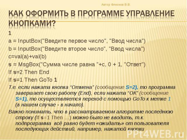 """1 1 a = InputBox(""""Введите первое число"""", """"Ввод числа"""") b = InputBox(""""Введите второе число"""", """"Ввод числа"""") c=val(a)+val(b) s = MsgBox(""""Сумма числе равна """"+с, 0 + 1, """"Ответ"""") If s=2 Then End …"""