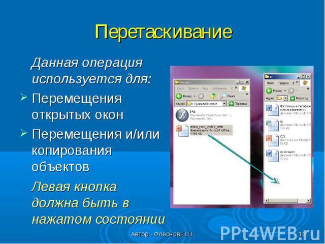 Данная операция используется для: Данная операция используется для: Перемещения открытых окон Перемещения и/или копирования объектов Левая кнопка должна быть в нажатом состоянии