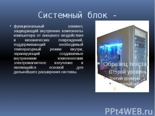 Системный блок - функциональный элемент, защищающий внутренние компоненты компью