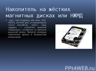 Накопитель на жёстких магнитных дисках или НЖМД (англ. hard (magnetic) disk driv