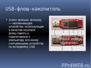 USB-флеш-накопитель (сленг. флешка, флэшка) — запоминающее устройство, использую