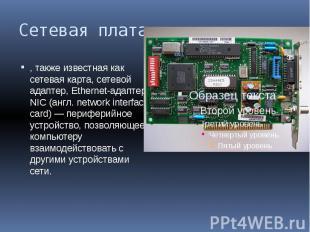 Сетевая плата , также известная как сетевая карта, сетевой адаптер, Ethernet-ада