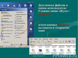 Для поиска файлов и папок используется: Главное меню «Пуск» / «Поиск» Для поиска