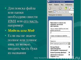Для поиска файла или папки необходимо ввести ИМЯ или его часть, например: Для по