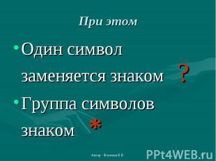 Один символ заменяется знаком ? Один символ заменяется знаком ? Группа символов