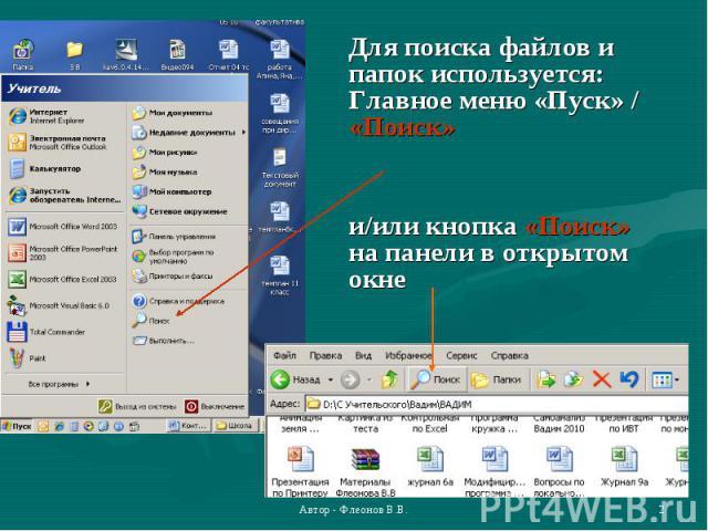 Для поиска файлов и папок используется: Главное меню «Пуск» / «Поиск» Для поиска файлов и папок используется: Главное меню «Пуск» / «Поиск» и/или кнопка «Поиск» на панели в открытом окне