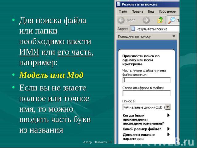Для поиска файла или папки необходимо ввести ИМЯ или его часть, например: Для поиска файла или папки необходимо ввести ИМЯ или его часть, например: Модель или Мод Если вы не знаете полное или точное имя, то можно вводить часть букв из названия