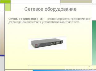 Сетевой концентратор (Hub) — сетевое устройство, предназначенное для объединения