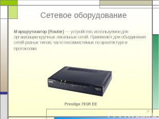 Маршрутизатор (Router) — устройство, используемое для организации крупных локаль