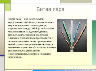 Витая пара – вид кабеля связи, представляет собой одну или несколько пар изолиро