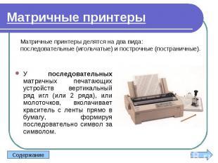 У последовательных матричных печатающих устройств вертикальный ряд игл (или 2 ря