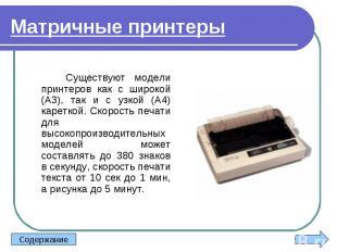 Существуют модели принтеров как с широкой (А3), так и с узкой (А4) кареткой. Ско