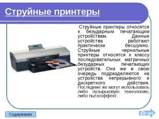 Струйные принтеры относятся к безударным печатающим устройствам. Данные устройст