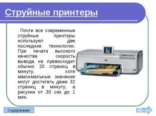 Почти все современные струйные принтеры используют две последние технологии. При