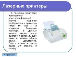 В лазерных принтерах используется электрографический способ создания изображения