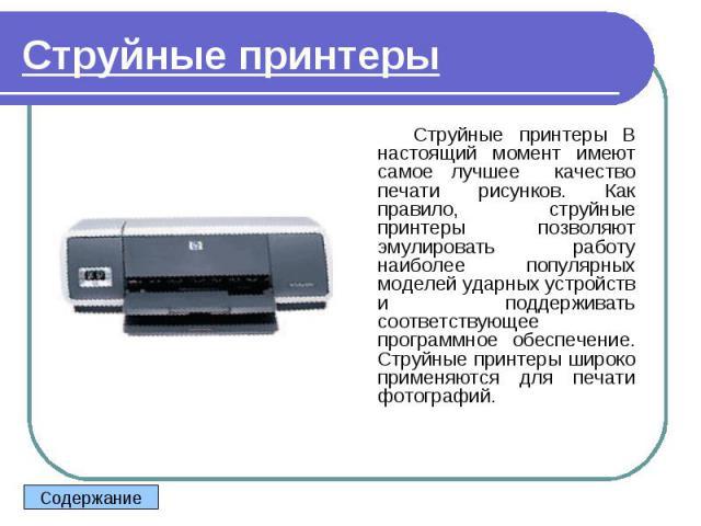 Струйные принтеры В настоящий момент имеют самое лучшее качество печати рисунков. Как правило, струйные принтеры позволяют эмулировать работу наиболее популярных моделей ударных устройств и поддерживать соответствующее программное обеспечение. Струй…