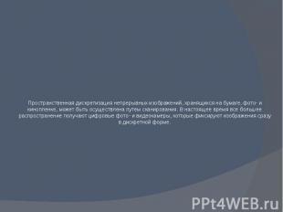 Пространственная дискретизация непрерывных изображений, хранящихся на бумаге, фо