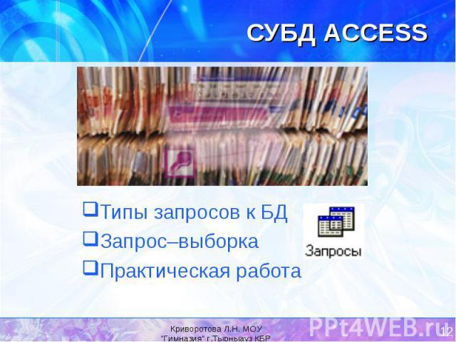 Типы запросов к БД Типы запросов к БД Запрос–выборка Практическая работа