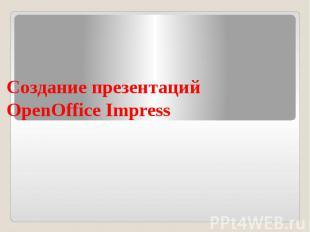 Создание презентаций OpenOffice Impress