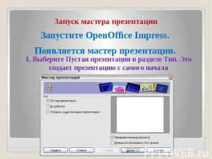 Запуск мастера презентации Запустите OpenOffice Impress. Появляется мастер презе