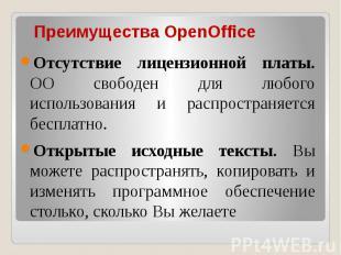 Преимущества OpenOffice Отсутствие лицензионной платы. OO свободен для любого ис