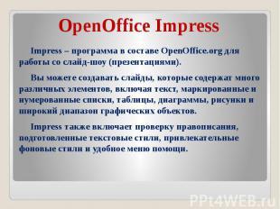 OpenOffice Impress Impress – программа в составе OpenOffice.org для работы со сл