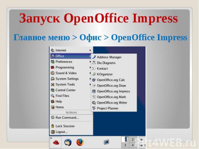Запуск OpenOffice Impress Главное меню > Офис > OpenOffice Impress