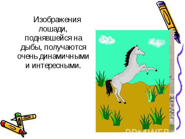 Изображения лошади, поднявшейся на дыбы, получаются очень динамичными и интересными. Изображения лошади, поднявшейся на дыбы, получаются очень динамичными и интересными.