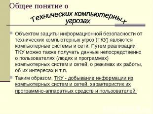 Объектом защиты информационной безопасности от технических компьютерных угроз (Т